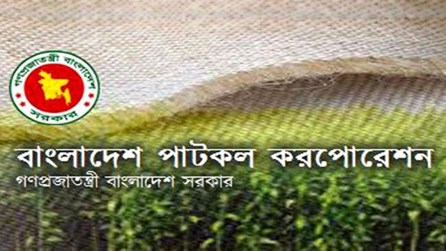 BJMC gets Tk 1.0b fund for paying wages to workers
