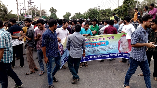 JU students blocked the Dhaka-Aricha Highway against quota system