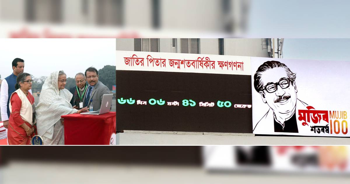 PM opens countdown to Bangabandhu's birth centenary celebration
