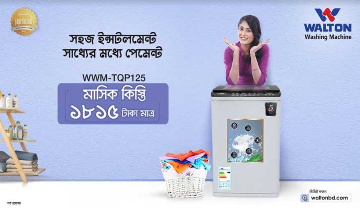 Special benefits available on Walton washing machine purchase