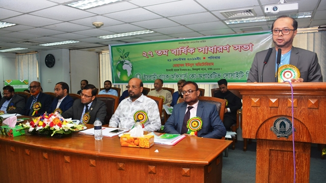 Islami Bank officers' co-operative society holds annual meeting