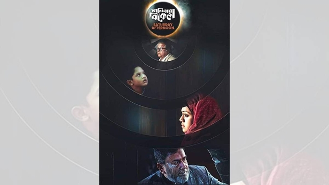 Farooki's 'Shonibar Bikel' selected for Sydney Film Festival 2019