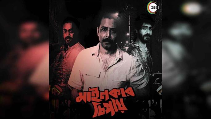 'Mainkar Chipay': First Bangladeshi original launched on ZEE5 Global